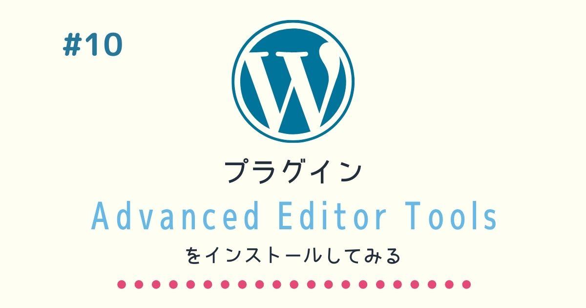 【ワードプレス】Advanced Editor Toolsをインストールしてみる