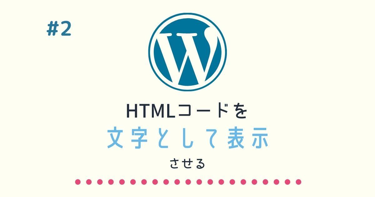 【ワードプレス】HTMLコードを文字として表示させる