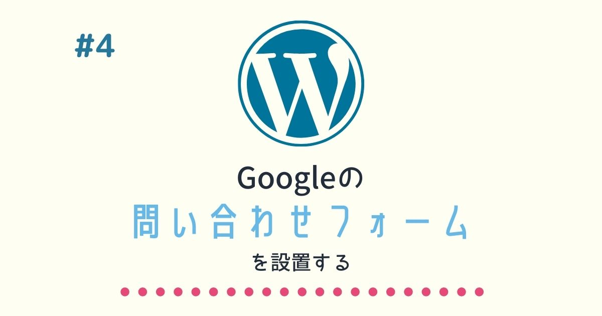【ワードプレス】Googleの問い合わせフォームを設置する