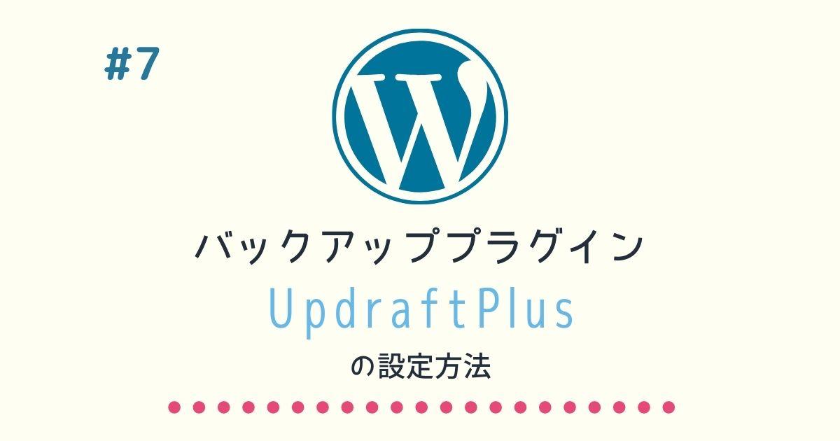 【ワードプレス】バックアッププラグインUpdraftPlusの設定方法