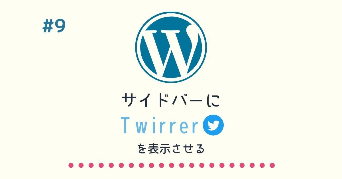 【ワードプレス】サイドバーにTwitterを表示させる